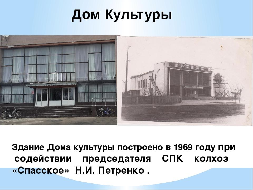 Дом Культуры Здание Дома культуры построено в 1969 году при содействии предсе...