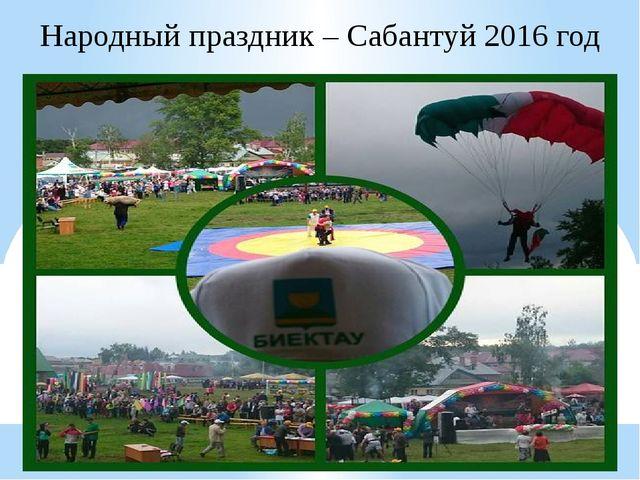Народный праздник – Сабантуй 2016 год