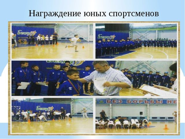 Награждение юных спортсменов