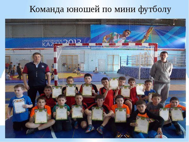 Команда юношей по мини футболу
