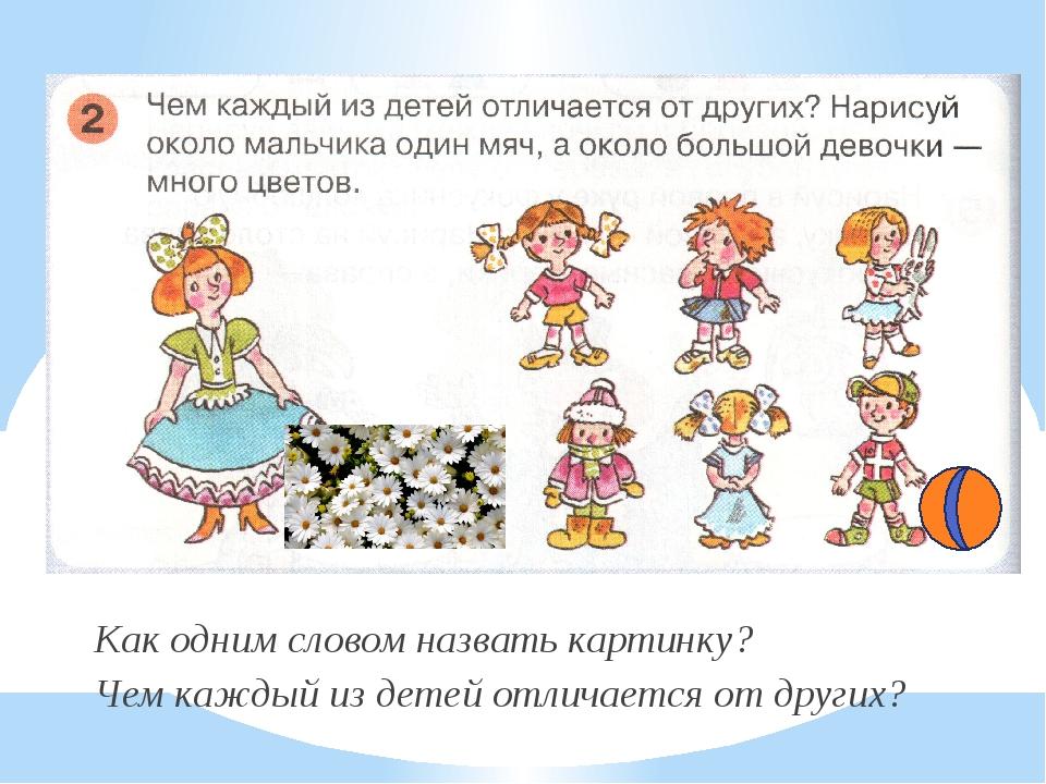 Как одним словом назвать картинку? Чем каждый из детей отличается от других?