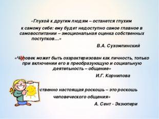 «Глухой к другим людям – останется глухим к самому себе: ему будет недоступно