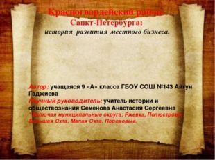 Красногвардейский район* Санкт-Петербурга: история развития местного бизнеса.