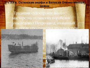 t = XX в. Охтинские верфи и Великая Отечественная война. Традиции судостроите