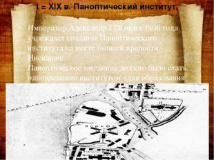 t = XIX в. Паноптический институт. Император Александр I 28 июня 1806 года уч