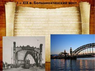 t = XIX в. Большеохтинский мост. В 1829 году при разработке перспективного пл