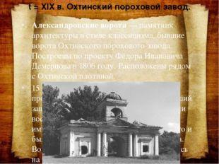 t = XIX в. Охтинский пороховой завод. Александровские ворота— памятник архит