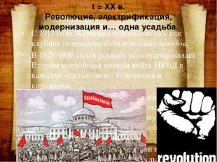 t = XX в. Революция, электрификация, модернизация и… одна усадьба. С 1917 год