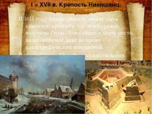 t = XVII в. Крепость Ниеншанц. В 1611 году шведы снова возводят здесь каменну