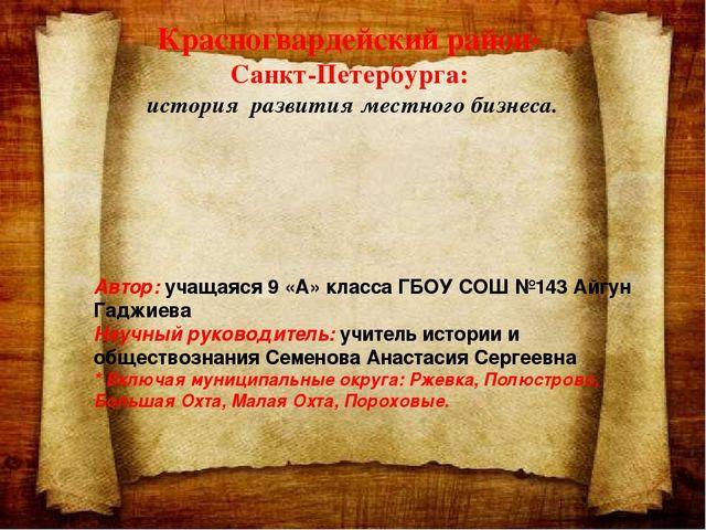 Красногвардейский район* Санкт-Петербурга: история развития местного бизнеса....
