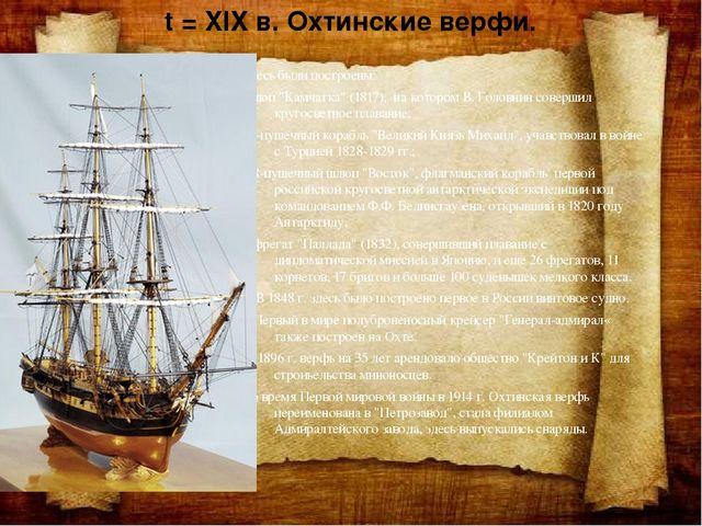 """t = XIX в. Охтинские верфи. Здесь были построены: шлюп """"Камчатка"""" (1817), на..."""