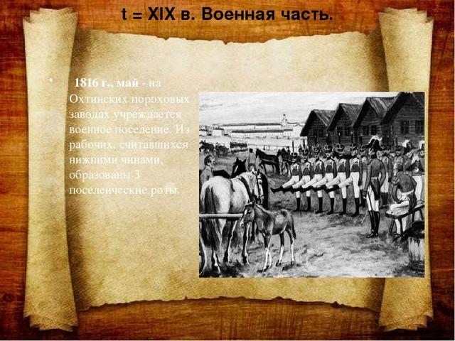 t = XIX в. Военная часть. 1816 г., май- на Охтинских пороховых заводах учре...