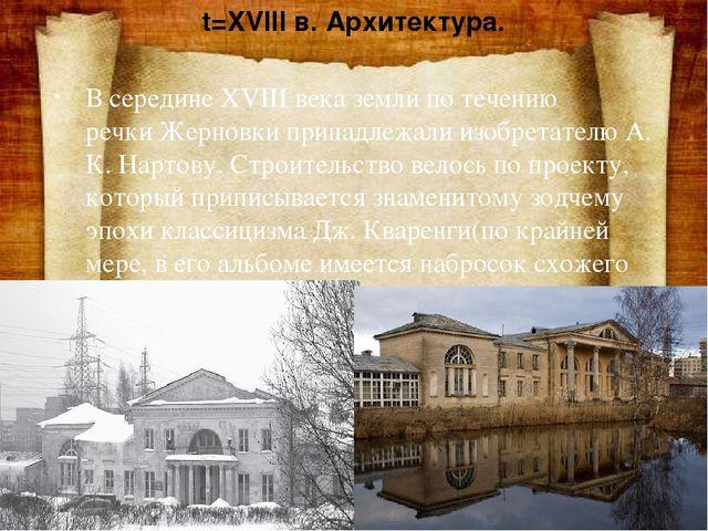 t=XVIII в. Архитектура. В середине XVIII века земли по течению речкиЖерновки...