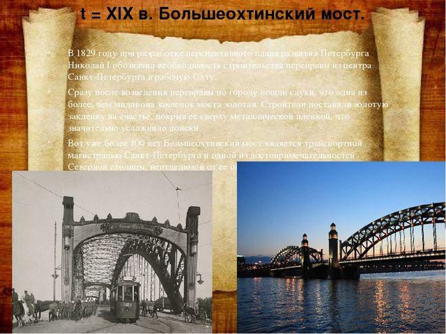 t = XIX в. Большеохтинский мост. В 1829 году при разработке перспективного пл...