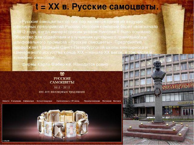 t = XX в. Русские самоцветы. «Русские самоцветы» до сих пор является одним из...