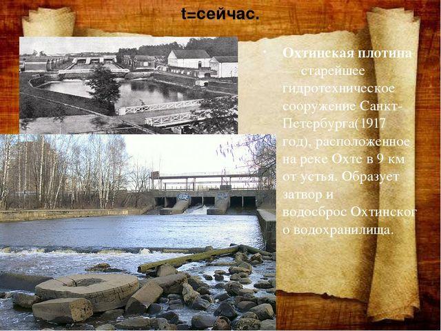 t=сейчас. Охтинская плотина— старейшее гидротехническое сооружение Санкт-Пете...