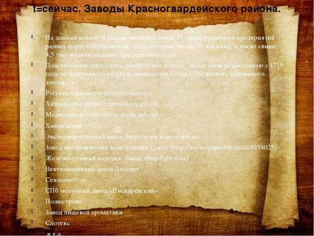 t=сейчас. Заводы Красногвардейского района. На данный момент в районе числитс...