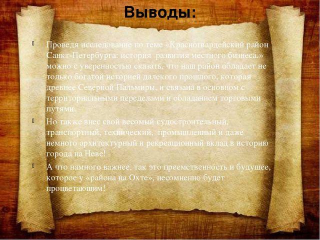 Выводы: Проведя исследование по теме «Красногвардейский район Санкт-Петербург...