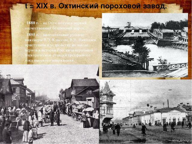 t = XIX в. Охтинский пороховой завод. 1888 г.- на Охте получен первый отечес...