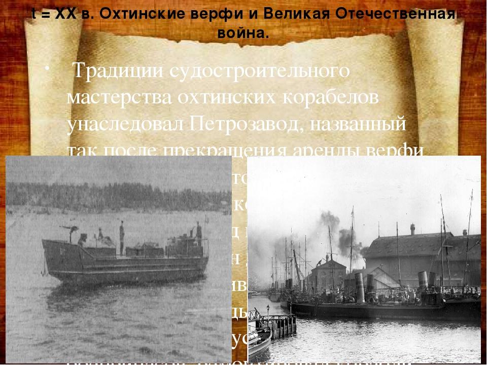 t = XX в. Охтинские верфи и Великая Отечественная война. Традиции судостроите...