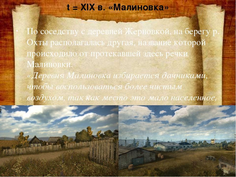 t = XIX в. «Малиновка» По соседству с деревней Жерновкой, на берегу р. Охты р...