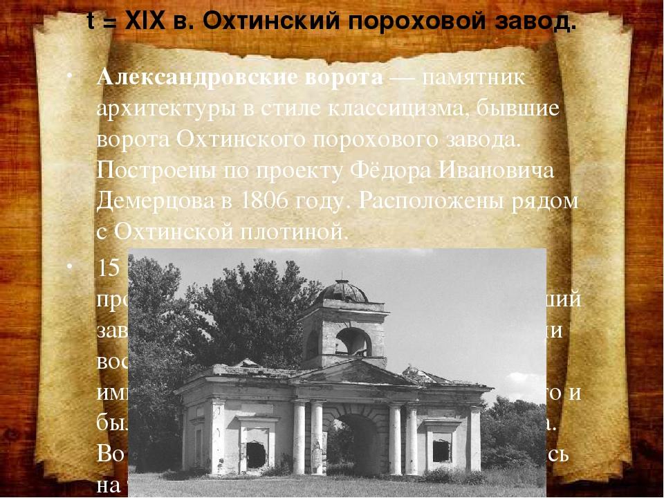 t = XIX в. Охтинский пороховой завод. Александровские ворота— памятник архит...