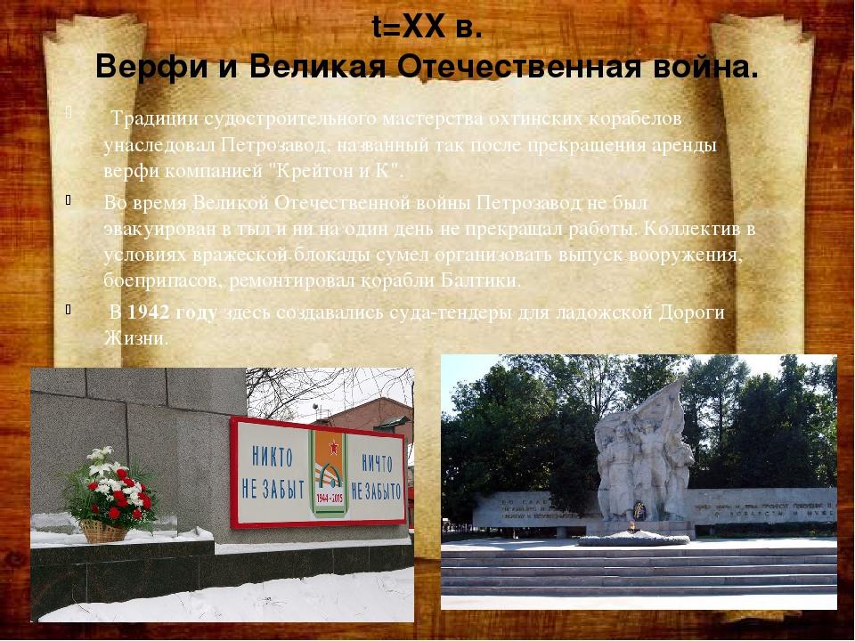 t=XX в. Верфи и Великая Отечественная война. Традиции судостроительного маст...