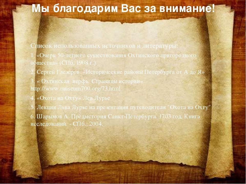 Мы благодарим Вас за внимание! Список использованных источников и литературы:...
