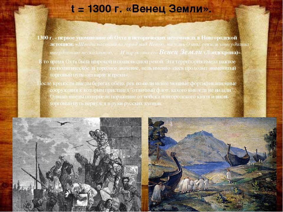 t = 1300 г. «Венец Земли». 1300 г. - первое упоминание об Охте в исторических...