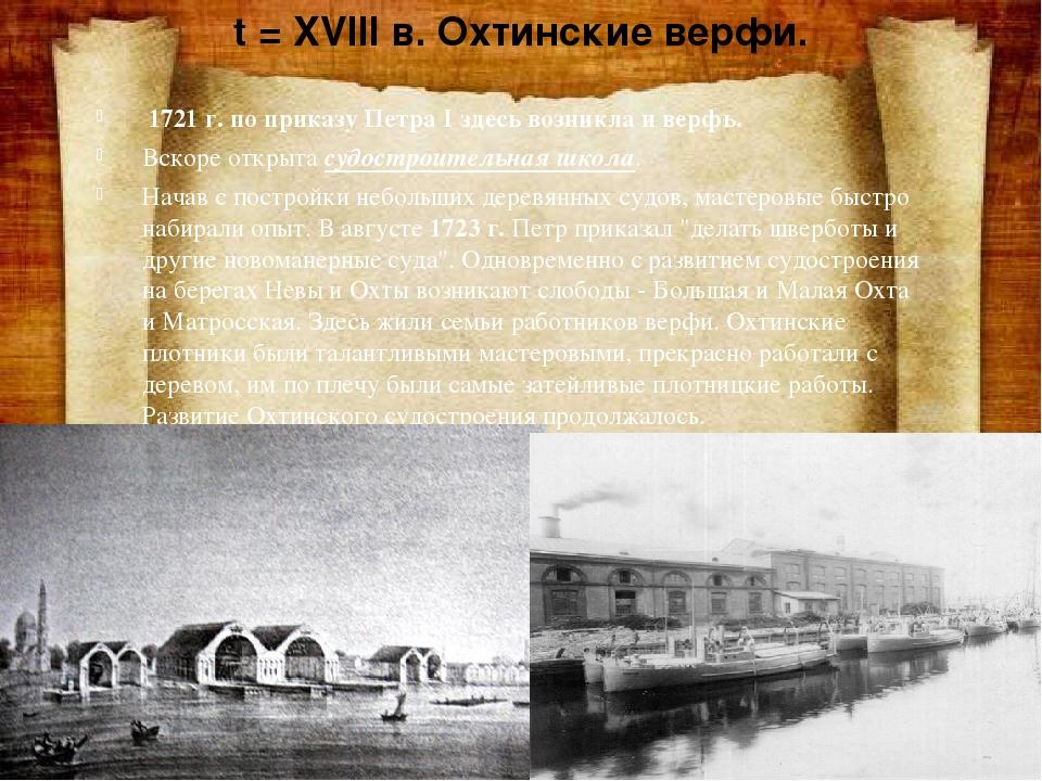t = XVIII в. Охтинские верфи. 1721 г. по приказу Петра I здесь возникла и ве...