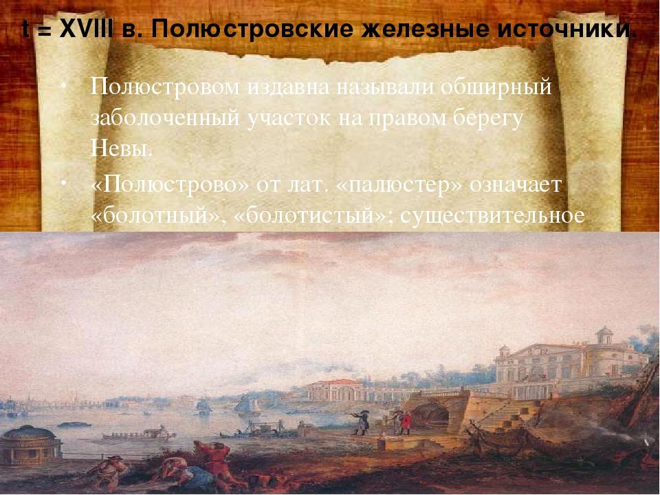 t = XVIII в. Полюстровские железные источники. Полюстровом издавна называли о...