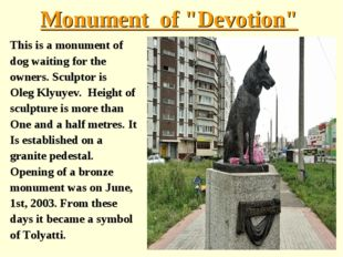 "Monument of ""Devotion"" This is a monument of dog waiting for the owners. Scul"