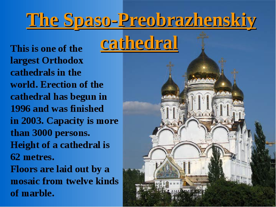 The Spaso-Preobrazhenskiy cathedral This is one of the largest Orthodox cathe...