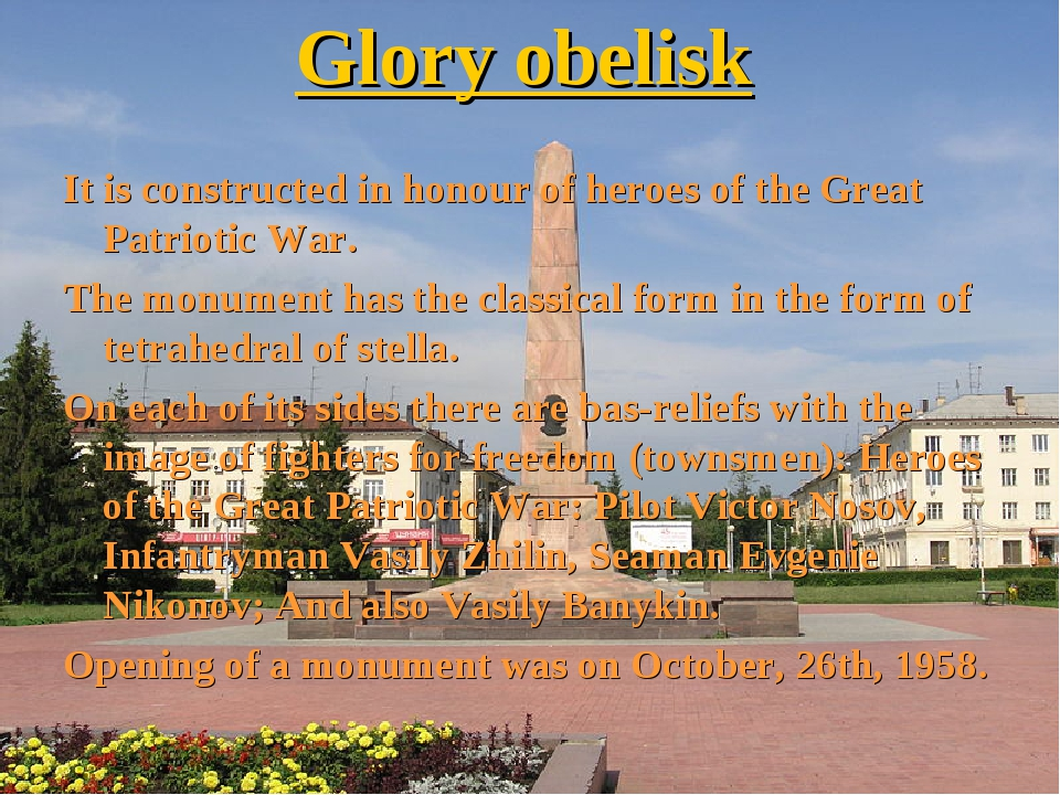 Glory obelisk It is constructed in honour of heroes of the Great Patriotic Wa...