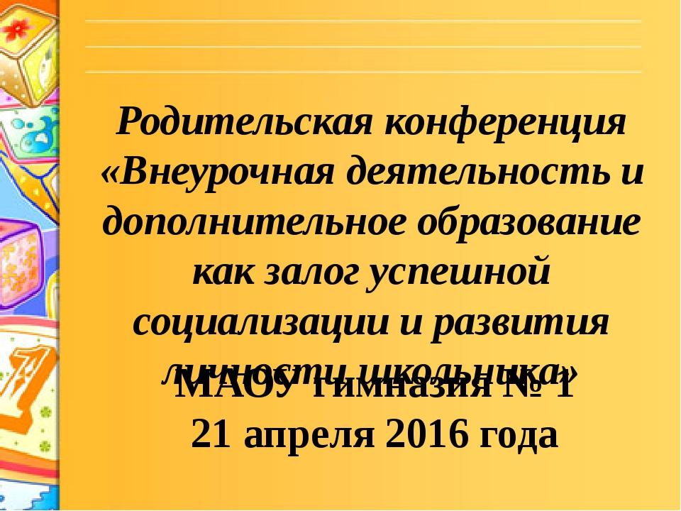 Родительская конференция «Внеурочная деятельность и дополнительное образовани...
