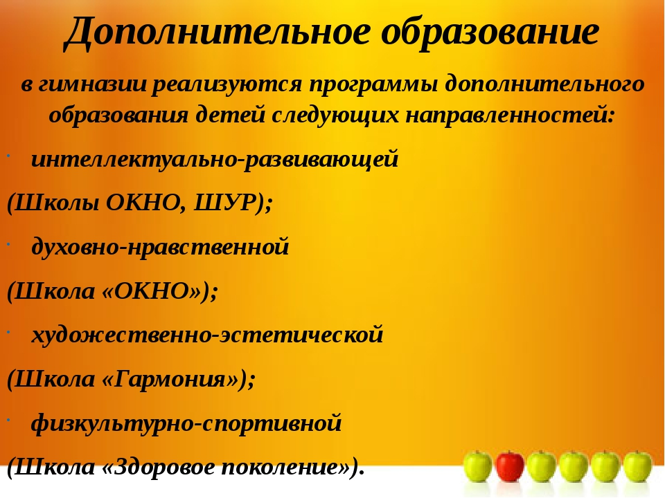 Модель организации внеурочной деятельности Ученическое самоуправление Дополни...