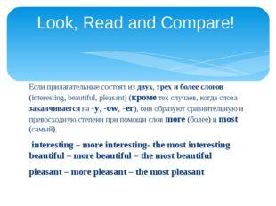Если прилагательные состоят из двух, трех и более слогов (interesting, beauti