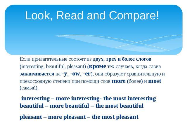 Если прилагательные состоят из двух, трех и более слогов (interesting, beauti...