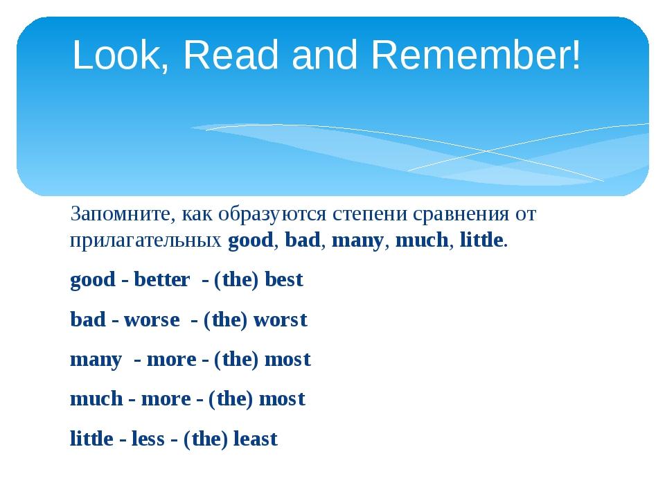 Запомните, как образуются степени сравнения от прилагательных good, bad, many...