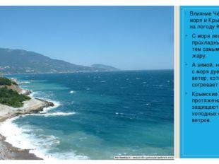 Влияние Чёрного моря и Крымских гор на погоду ЮБК. С моря летом дует прохладн