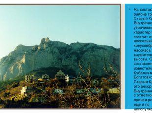 На востоке, в районе городка Старый Крым Внутренняя гряда утрачивает характер