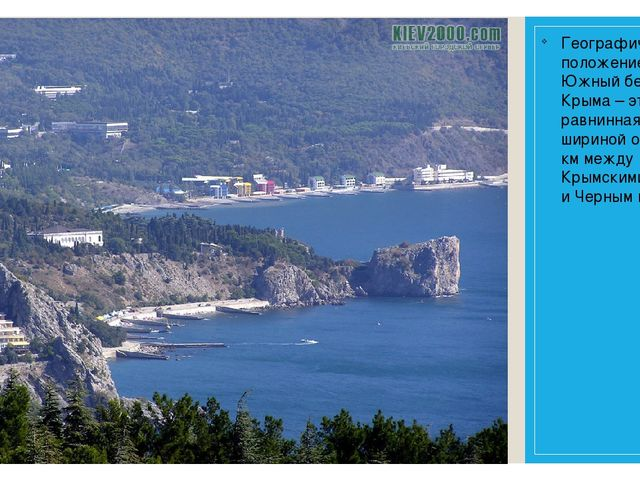 Географическое положение. Южный берег Крыма – это равнинная полоса шириной от...