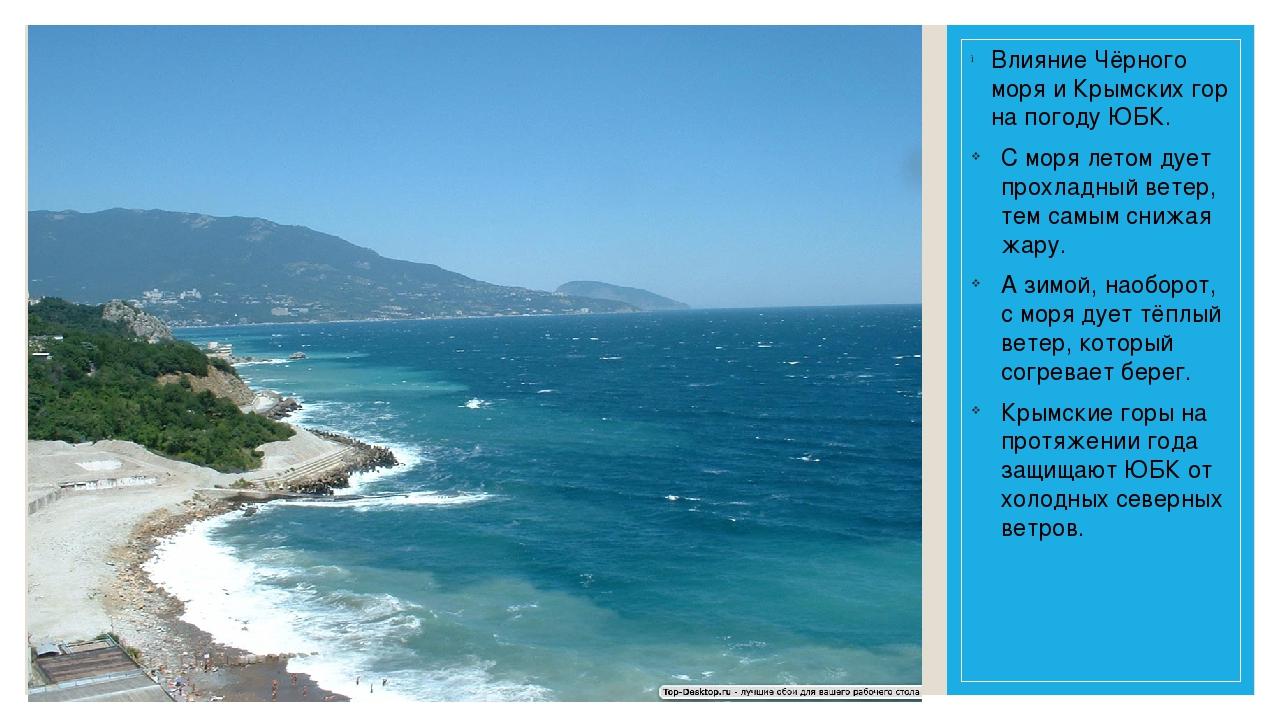 Влияние Чёрного моря и Крымских гор на погоду ЮБК. С моря летом дует прохладн...