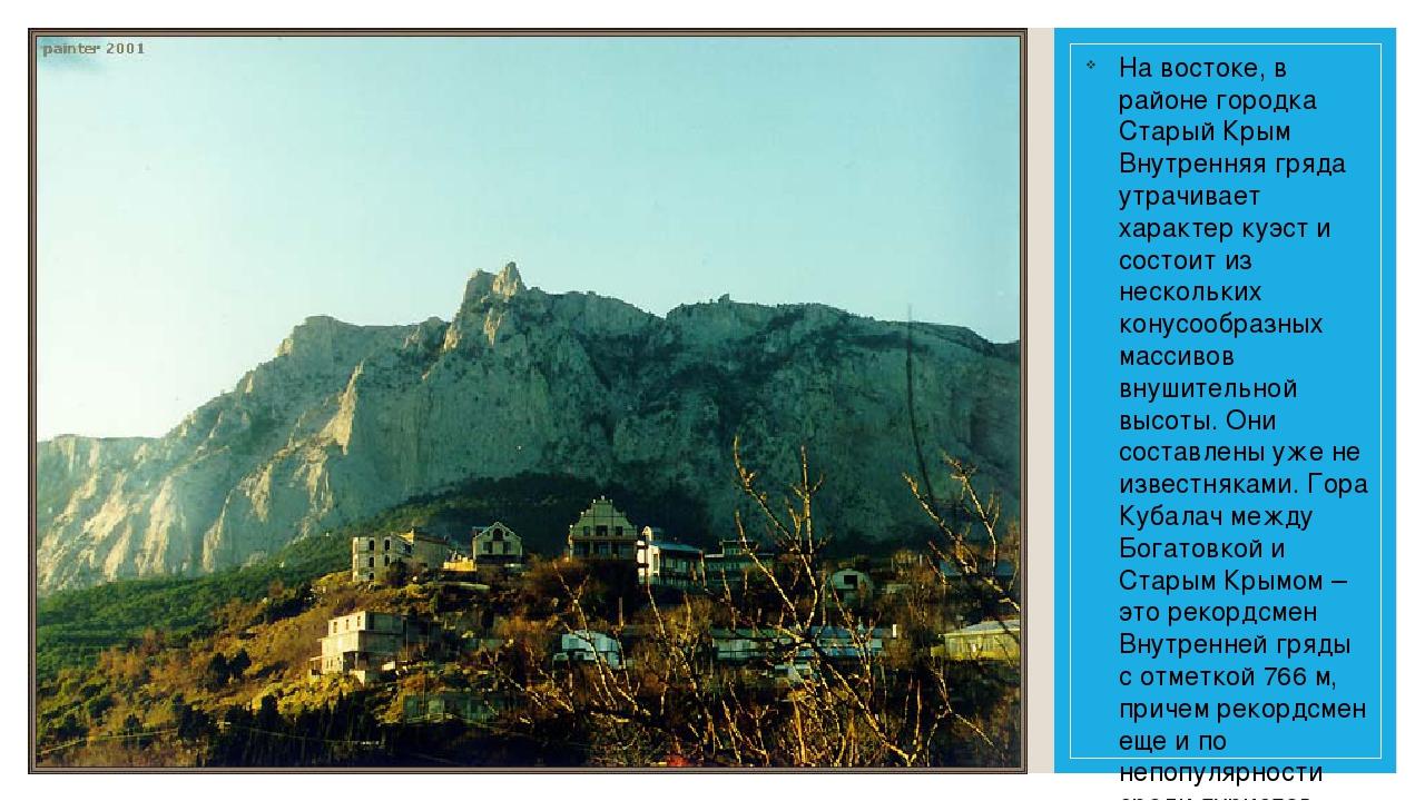 На востоке, в районе городка Старый Крым Внутренняя гряда утрачивает характер...
