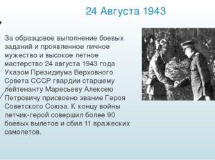 24 Августа 1943 За образцовое выполнение боевых заданий и проявленное личное