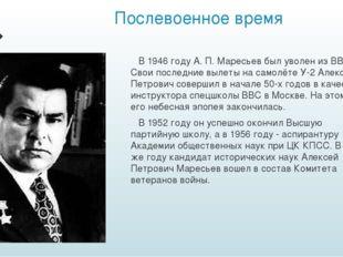 Послевоенное время В 1946 году А. П. Маресьев был уволен из ВВС. Свои последн