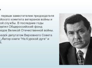 Был первым заместителем председателя Российского комитета ветеранов войны и