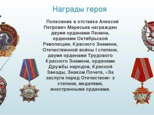 Награды героя Полковник в отставке Алексей Петрович Маресьев награжден двумя