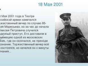 18 Мая 2001 18 Мая 2001 года в Театре Российской армии намечался торжественны