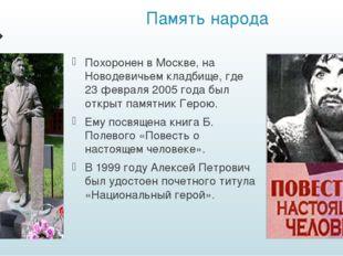 Память народа Похоронен в Москве, на Новодевичьем кладбище, где 23 февраля 20